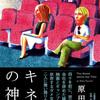 ★映画「キネマの神様」(山田洋次監督)の撮影が延期。