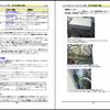 中学・高校でやったことをまとめて筑波大学の AC 入試で提出した自己推薦書 (PDF 形式)