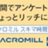 アンケートサイト徹底比較!其の30【ついにマクロミル1000円越え!\(^o^)/】