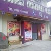 [20/03/18]「三國」(名護店)で「マーボーナス(単品・卵スープ付き)」 680円 (随時更新) #LocalGuides