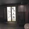 和食処の良店 ∴ 小笹