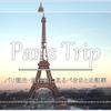 【パリ観光・旅行の書】パリへ行く前に見るべきまとめ記事
