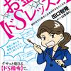 はじめての漫画お金入門書「お金の【ドSレッスン】」