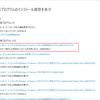 Windows10のKB4103727がエラー0x80070bc2で失敗する