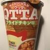 QTTA(クッタ)フライドチキン味を食べてみた!!