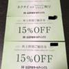 2018年はるやまホールディングス (7416) 株主優待・配当金
