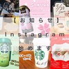 【お知らせ】Instagram、始めます