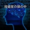 【勉強会の紹介】6/25「投資家の頭の中」~ワンランク上のIR通訳を目指して~