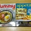 フィリピンの料理雑誌を見てみたら、とんかつもぎょうざもありました(*´艸`*)