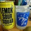 レモン色の…
