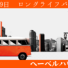 2020年1月19日 ロングライフバス見学会に参加