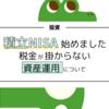 積立NISA始めました!税金が掛からない資産運用について。