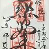 【寺社マジバナ】ご朱印あつめに思う事(3)