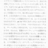 メモ帳:goto controversy 特集号