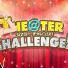 ミリシタ、氷と雪の世界ガチャスタート! 投票券100枚で「THE@TER CHALLENGE!!」は早くも大混戦!