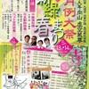 【ライブ告知】大満寺で五月例大祭 新緑春まつりに出演します!!