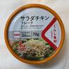 サラダチキンフレークの缶詰が高タンパク、低脂質、しかも食べやすい!【サラダチキンフレーク/オール日本スーパーマーケット協会グループ・くらし良好】