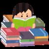 あまりお金をかけず、爆速で本を読む方法