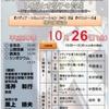 【イベント情報】京都教育大学附属桃山小学校 教育実践研究発表会(2018年10月26日)