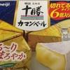 「十勝カマンベールチーズ   これは間違いないうまさです」◇ 日記