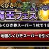 level.1141【ガチャ】魔王くじ付き10連