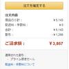 Amazon ブラックフライデーでPS+を更新しよう
