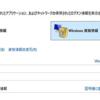 NAS(Samba)のログイン・パスワードを削除してユーザーを変更する。