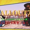 【Fallout76】50連で大爆死⁉ マームルガチャの結果発表‼ 2020年9月編