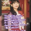 Fullfull Pocket 東京定期公演「ロミオになってくれますか? vol.6~しおり生誕スペシャル~」