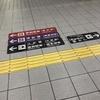 大阪メトロ四つ橋線の西梅田駅からの乗り換えは…