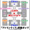 【Splitgate 攻略】武器の特徴・ダメージ値・ポップ時間・ポップ場所まとめ地図【スプリットゲート】