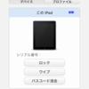 Profile Managerのマイデバイスポータル設定