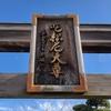 令和2年2月2日はいつもの深川不動堂へお参りしました(東京都江東区)2020/2/2