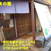 やまの葉~2014年5月のグルメその3~
