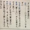 平成30年度上半期のしめを振り返る〜WiNK UP編〜