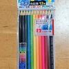 【お絵描き】DAISOの水彩色鉛筆&水彩用筆ペンを試してみたよ!