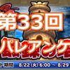 【モンパレ】新イベント鍛錬の塔 感想をお聞かせ下さい!
