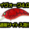 【DEPS】大人気のキムケン監修マグナムクランク「イヴォーク4.0」出荷!通販有