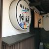 能登 輪島市で一番人気の寿司屋 伸福