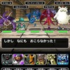 level.934【強敵たちへの挑戦⑥】エースチャレンジ(物質系のみ)・破壊神の襲来(スライム系のみ)