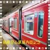 2020年令和2年の 8月だけ走った小田急線内の箱根登山鉄道の赤い4両