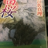 宇江佐真理さん「雷桜」を読み進めて