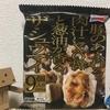 【食品伝記】豚のあふれる肉汁にXO醤と葱油が香る ザ・シュウマイ(冷凍食品)