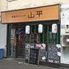 旬菜ダイニング 山平(サンペイ)/ 札幌市中央区北4条東2丁目 山城屋ビル 1F