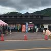 青森県平川市 道の駅いかりがせき 津軽関の庄