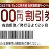 餃子の王将「2022年版 ぎょうざ倶楽部 お客様感謝キャンペーン」はスタンプ10個がお得なのである