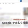 【ネタ】10年ぶりに、googleで「自分の本名」を検索してみた。