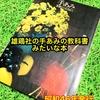 昭和46年発行の手編みの教科書みたいな本はオシャレな作品が多かった!