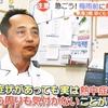 森昭裕医師が、名古屋テレビ(メ~テレ)の報道番組「アップ!」に出演しました