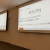 第1回 Oracle Cloud パートナーネットワーキングに参加